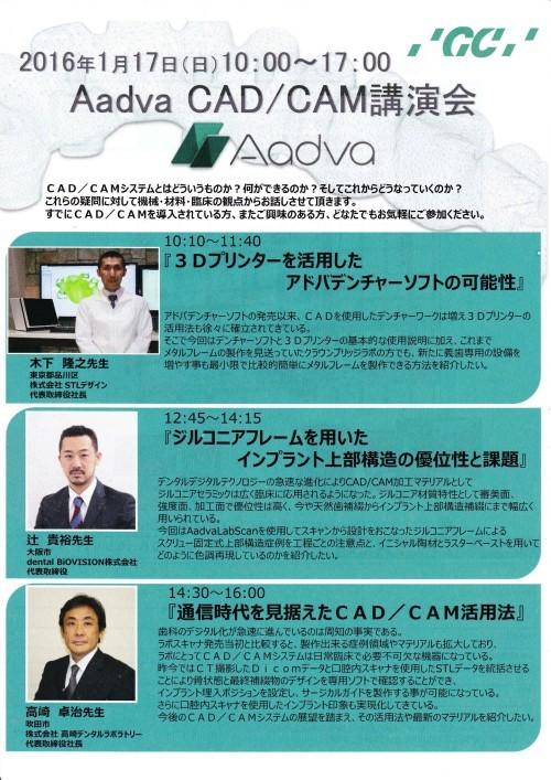 2016.1 Aadva CADCAM Meeting OSAKA.jpg