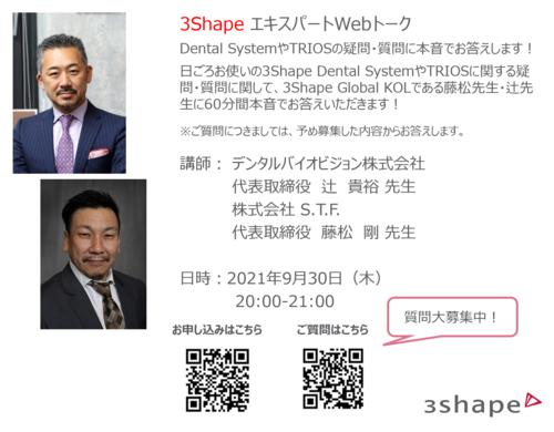 Webトーク‗FB画像‗QR付_v2.png
